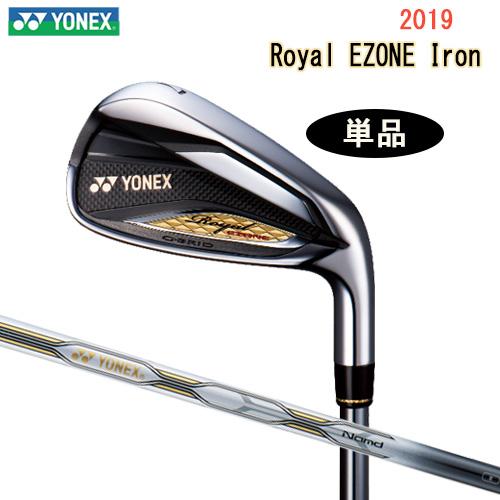 【2019 NEWモデル】Royal EZONE Ironロイヤル イーゾーン アイアン単品(#5・#6・AW・AS・SW)YONEX ヨネックスRoyal EZONE専用シャフトカーボンシャフト(Namd+ナノメトリックDR複合)メンズ 右用日本正規品【ゴルフ】