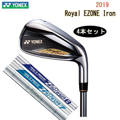 【2019 NEWモデル】Royal EZONE Ironロイヤル イーゾーン アイアン4本セット(#7~PW)YONEX ヨネックスN.S.PRO 950GH HT・N.S.PRO ZELOS7,ZELOS8シャフトスチールシャフトメンズ 右用日本正規品【ゴルフ】