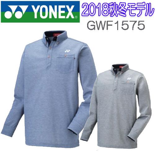 【2018 秋冬モデル】メンズ シャツGWF1575YONEX ヨネックスゴルフウェア18FW あす楽【ゴルフ】
