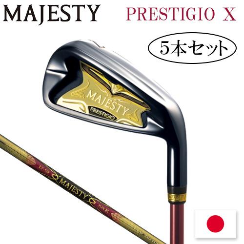 MAJESTY PRESTIGIO X IRON5本セット(#7~#10 PW)マジェスティ プレステジオ 10 アイアン純正シャフト ヘッドカバー付きメンズ ゴルフクラブ日本正規品【ゴルフ】