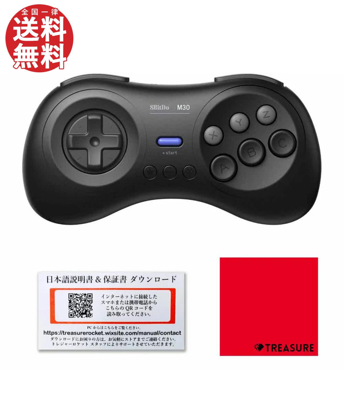 送料無料 新作入荷!! 正規品 8Bitdo M30 Bluetooth アウトレット☆送料無料 Wireless GamePad ゲーミングコントローラー Pi 3カ月保証 ゲームパッド Raspberry macOS 日本語説明書付 Switch 6ボタン