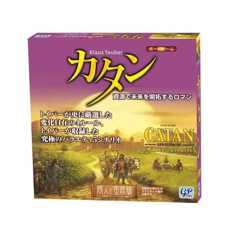 カタンの開拓者たち 全商品オープニング価格 商人と蛮族版 カタンの開拓者たち拡張パック ボードゲーム GP ジーピー 安全 完全日本語版