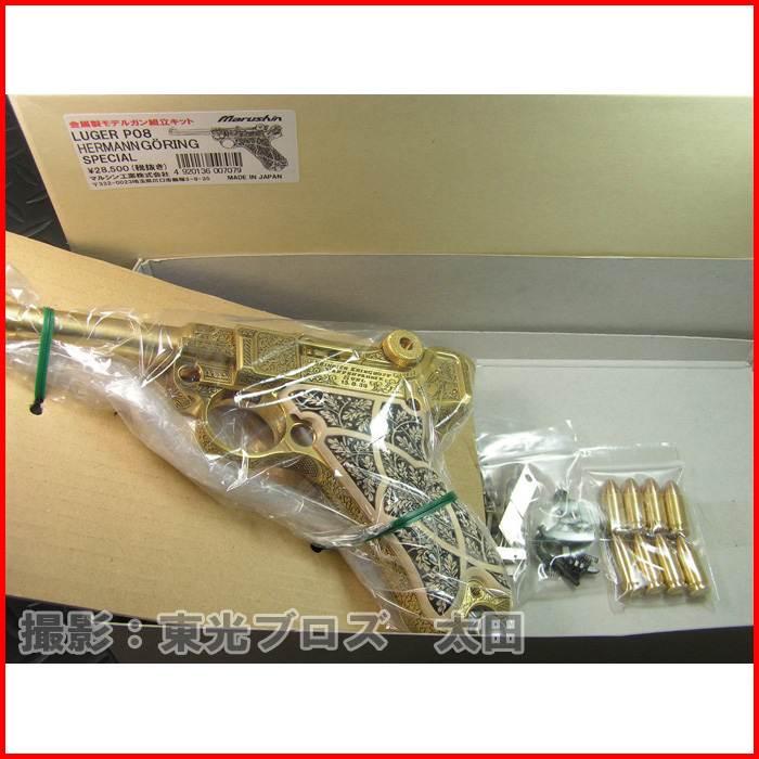 【送料無料!】 マルシン工業 ダミーカート仕様 金属モデルガン組立キット ゲーリングルガーP08