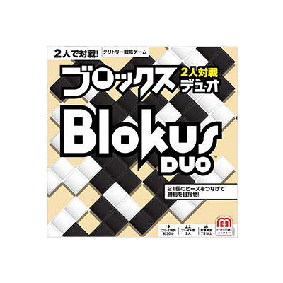 訳あり商品 ブロックス デュオ FWG43 日本語版 二人対戦用 マテル DUO ボードゲーム パーティーゲーム 定番 Blokus