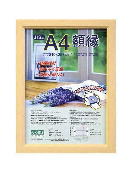 ナカバヤシ お得クーポン発行中 樹脂製軽量額縁 フレーム木地 A4 N 全品最安値に挑戦 Nakabayashi フ-KWP-53