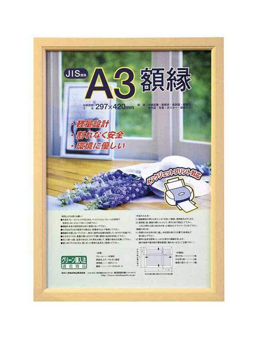ナカバヤシ 軽量額縁 フレーム木地 期間限定特価品 Nakabayashi フ-KWP-60 A3 使い勝手の良い