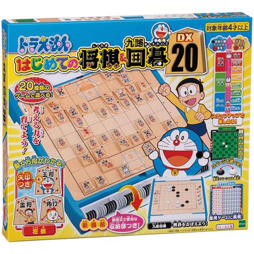 一部予約 ドラえもん はじめての将棋九路囲碁DX20 初心者用 初めての将棋セット 予約販売 リバーシ エポック社 すごろく テーブルゲーム オセロ ボードゲーム