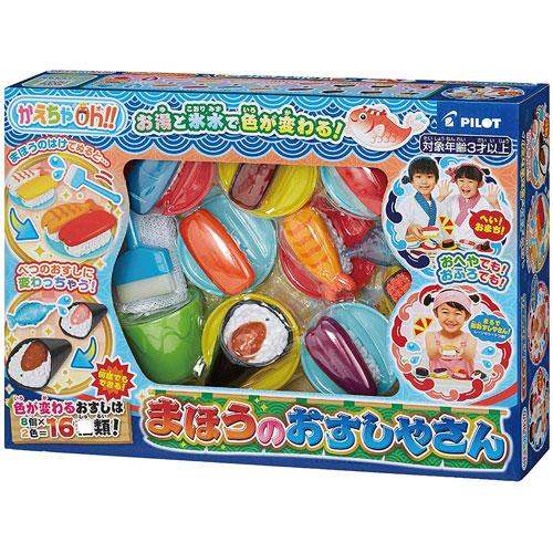 かえちゃOh まほうのおすしやさん 2020年発売版 魔法のお寿司屋さん2 変えちゃおう パイロットインキ 卸直営 お風呂用玩具 バストイ お湯と氷水で色が変わる 格安SALEスタート