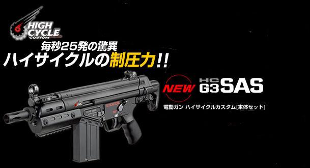 【送料無料!】 東京マルイ ハイサイクルカスタム電動ガン G3 SAS HC 18才以上用