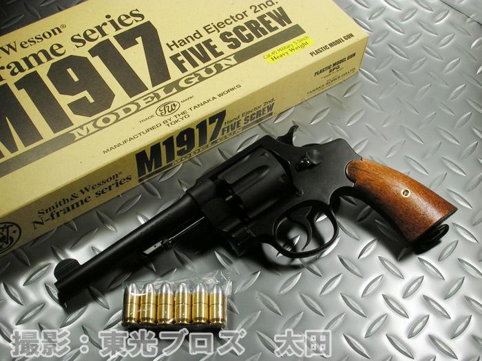 【送料無料!】 タナカ 発火モデルガン S&W(スミス&ウェッソン) M1917 CAL.45 ミリタリーモデル 5.5インチ HW ヘビーウェイトモデル