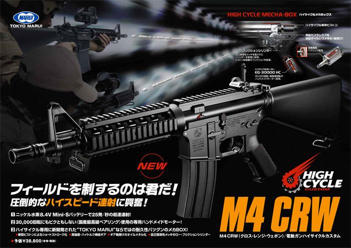 【送料無料!】 東京マルイ ハイサイクルカスタム電動ガン M4 CRW(クロスレンジウエポン)