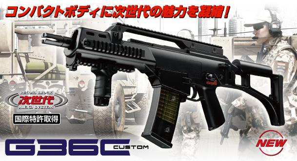 【送料無料!】 東京マルイ 次世代電動ガン G36C カスタム