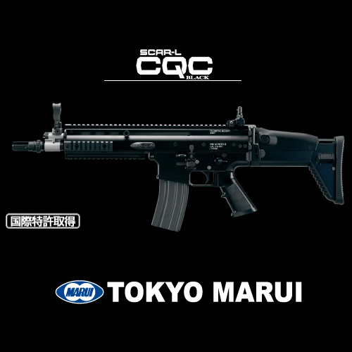【送料無料!】 東京マルイ 次世代電動ガン SCAR-L CQC ブラック