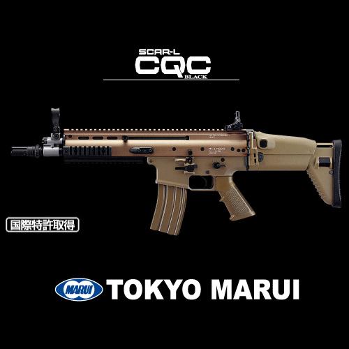 【送料無料!】 東京マルイ 次世代電動ガン SCAR-L CQC フラットダークアース FDE
