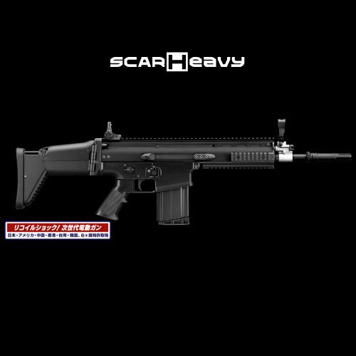 【送料無料!】 東京マルイ 次世代電動ガン SCAR-H BK ブラック 【 スカーヘビー SCAR-Heavy (18歳以上用)】