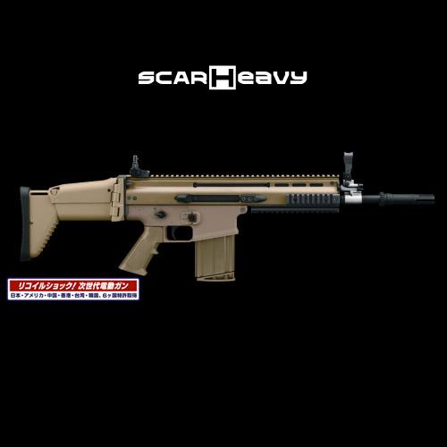 【送料無料!】 東京マルイ 次世代電動ガン SCAR-H FDE フラットダークアース 【 スカーヘビー SCAR-Heavy (18歳以上用)】