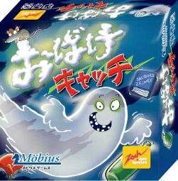 無料 全品ポイント増量中 おばけキャッチ 日本語版 ボードゲーム カードゲーム 人気ブランド多数対象 日本語説明書付属 日本語箱 全品ポイント5倍 Zoch メビウスゲームズ Blitz Geisters