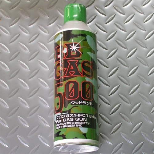 ウッドランド BB GAS 500g ガスガン専用ガス HFC134a SALENEW大人気! 送料無料 フジカンパニー ガスハンドガン ガスブローバックガン等用 ガスショットガン セール特別価格