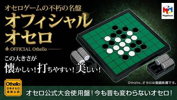 Official Othello