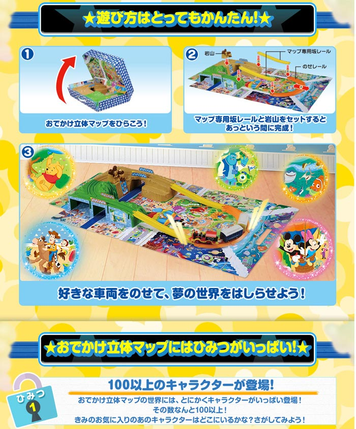 yousay-do: Pla-rail Disney dream railway outing solid map | Rakuten on