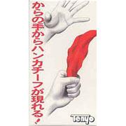 【全品ポイント増量!】 手品 ベーシックマジック ハンカチーフマジック M11004