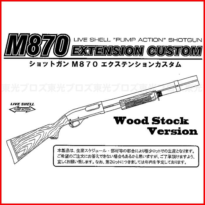 マルゼン 【送料無料!】 WS エクステンションカスタム ウッドストックバージョン ガスショットガン レミントン M870