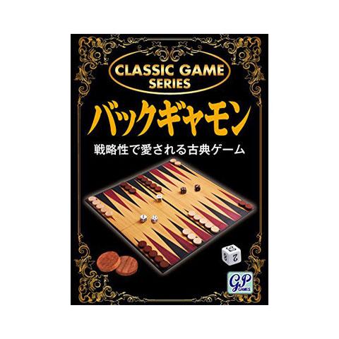 送料無料 クラシックゲーム バックギャモン 送料無料でお届けします 木製 ボードゲーム GP 選択 ジーピー 全品ポイント5倍