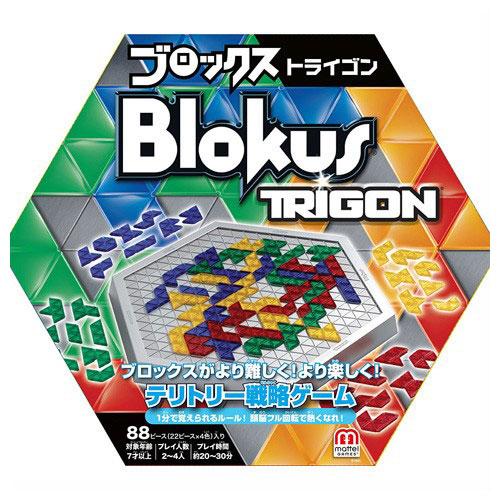一部予約 送料無料 ブロックス トライゴン R1985 休日 日本語版 三角形 陣取りゲーム マテル ボードゲーム テーブルゲーム 六角形 パーティーゲーム