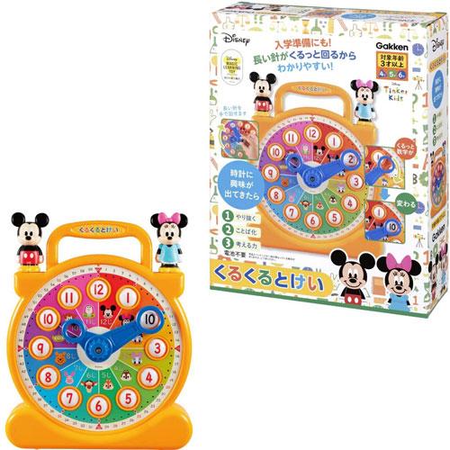 人気商品 送料無料 学研のディズニー知育玩具シリーズ くるくるとけい 時計 数字 学研ステイフル ミッキーマウス 実物 ミニーマウス おもちゃ