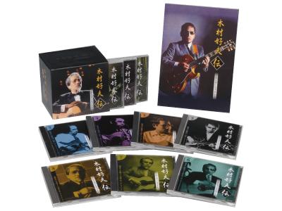 木村好夫の歴史 ランキング総合1位 70%OFFアウトレット ここにあり 木村好夫 伝 心を奏でるギターCD10枚組