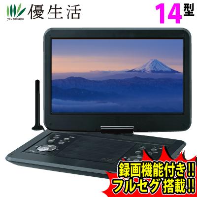 3電源方式 録画 機能 付き 14インチ ポータブル フルセグ DVD 搭載 直営ストア 新色 プレーヤー