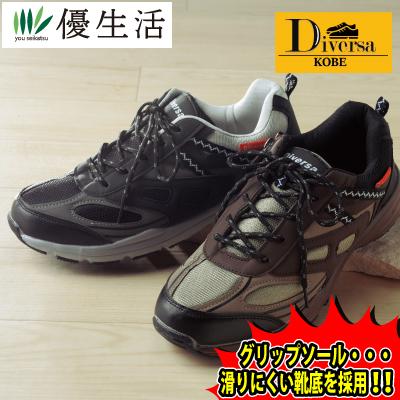 グリップソール 賜物 滑りにくい靴底を採用 ご予約品 ディベルサ 低反発 27.0 ウォーキング 2足組 シューズ