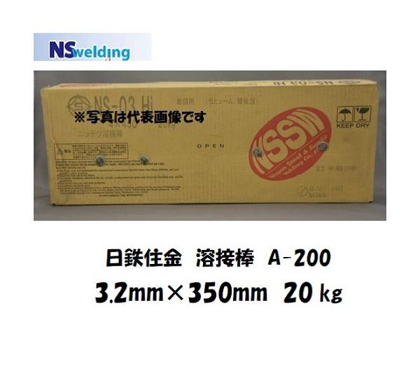溶接棒 鉄用 日鉄住金 イルミナイト系溶接棒 A-200 3.2mm*350mm 20kg
