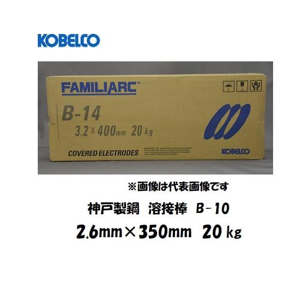 【メーカー取り寄せ商品】神戸製鋼(KOBELCO) イルミナイト系溶接棒 B-10 2.6mmX350mm 20kg
