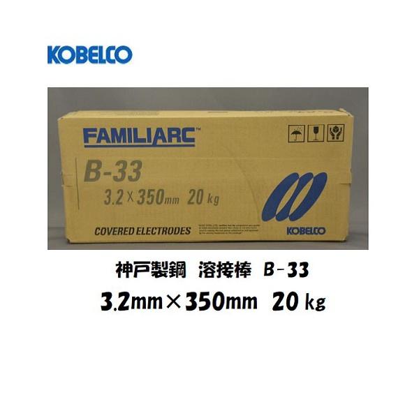 神戸製鋼(KOBELCO) 高酸化チタン系溶接棒 B-33 3.2mm*350mm 20kg