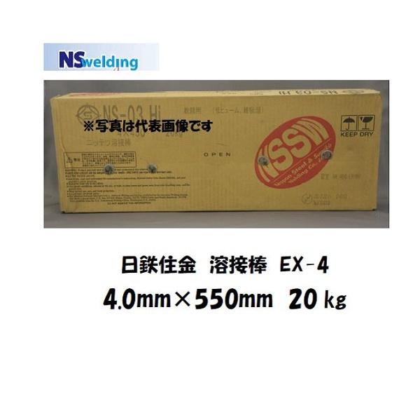 日鉄住金 特殊系すみ肉溶接棒 EX-4 4.0mm*550mm 20kg