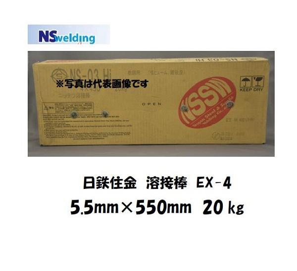 日鉄住金 特殊系すみ肉溶接棒 EX-4 5.5mm*550mm 20kg