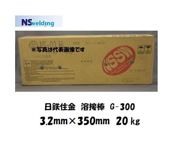 日鉄住金 イルミナイト系溶接棒 G-200 3.2mm*350mm 20kg