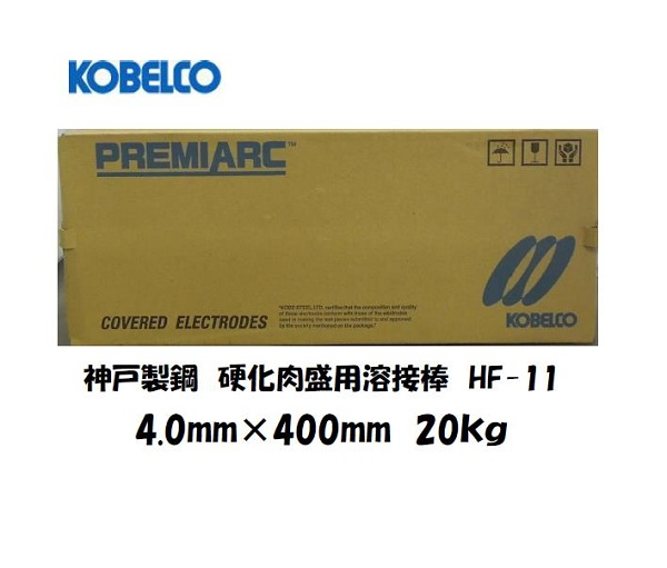 神戸製鋼(KOBELCO) 硬化肉盛用溶接棒 HF-11 4.0mm*450mm 20kg