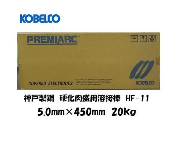 神戸製鋼(KOBELCO) 硬化肉盛用溶接棒 HF-11 5.0mm*450mm 20kg