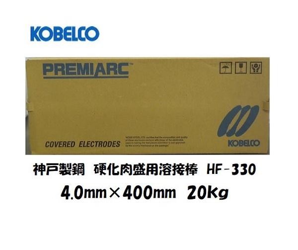 神戸製鋼(KOBELCO) 硬化肉盛用溶接棒 HF-330 4.0mm*450mm 20kg
