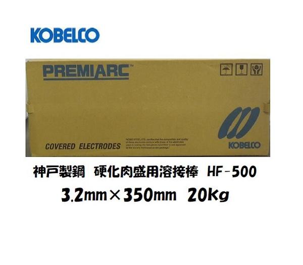 神戸製鋼(KOBELCO) 硬化肉盛用溶接棒 HF-500 3.2mm*350mm 20kg