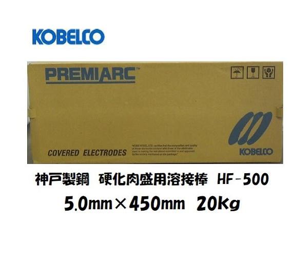 溶接棒 硬化肉盛【送料無料】神戸製鋼(KOBELCO)硬化肉盛用溶接棒 HF-500 5.0mm*450mm 20kg