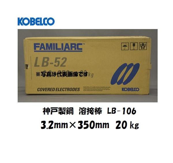 神戸製鋼(KOBELCO) 低水素系溶接棒 LB-106 3.2mm*350mm 20kg