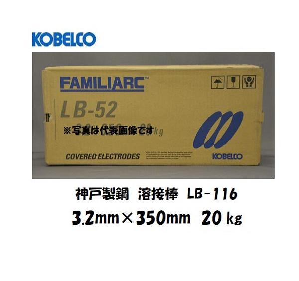 神戸製鋼(KOBELCO) 低水素系溶接棒 LB-116 3.2mm*350mm 20kgを買うなら溶接用品の専門店 市場店! 神戸製鋼(KOBELCO) 低水素系溶接棒 LB-116 3.2mm*350mm 20kg