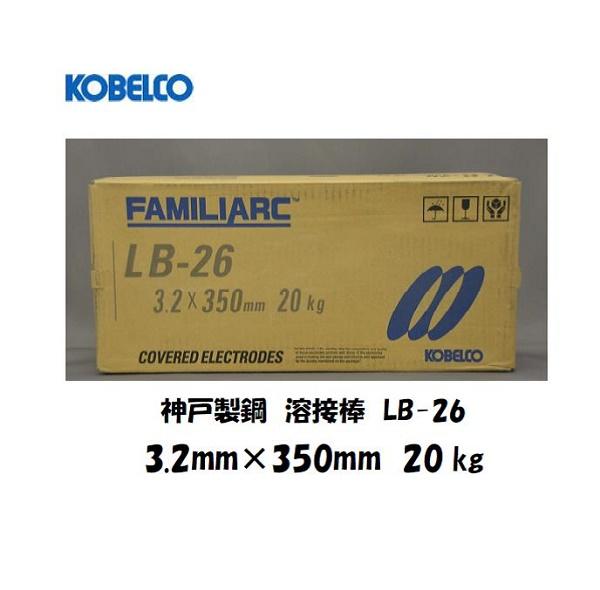 溶接棒 鉄用 神戸製鋼(KOBELCO)低水素系溶接棒 LB-26 3.2mm*350mm 20kg