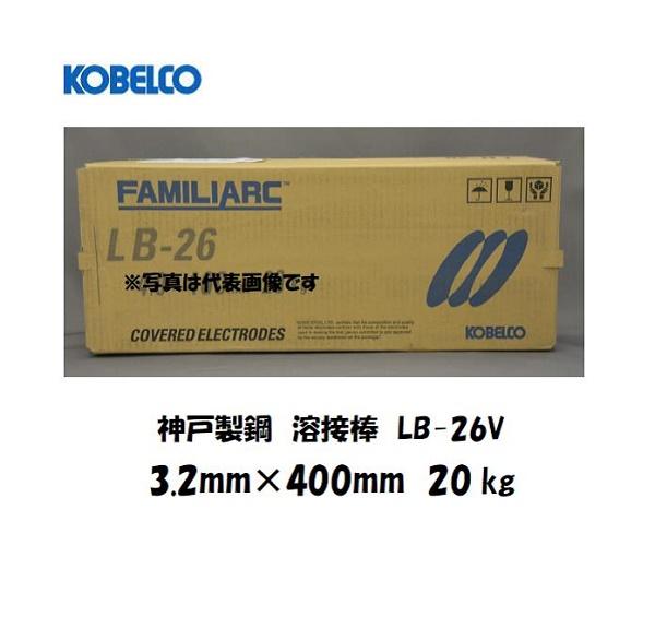 神戸製鋼(KOBELCO) 低水素系溶接棒 LB-26V 3.2mm*400mm 20kg