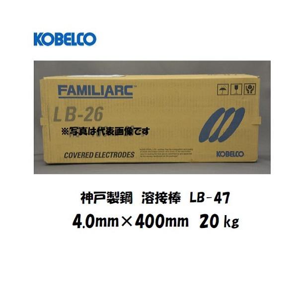 溶接棒 鉄用【送料無料】神戸製鋼(KOBELCO)低水素系溶接棒 LB-47 4.0mm*400mm 20kg