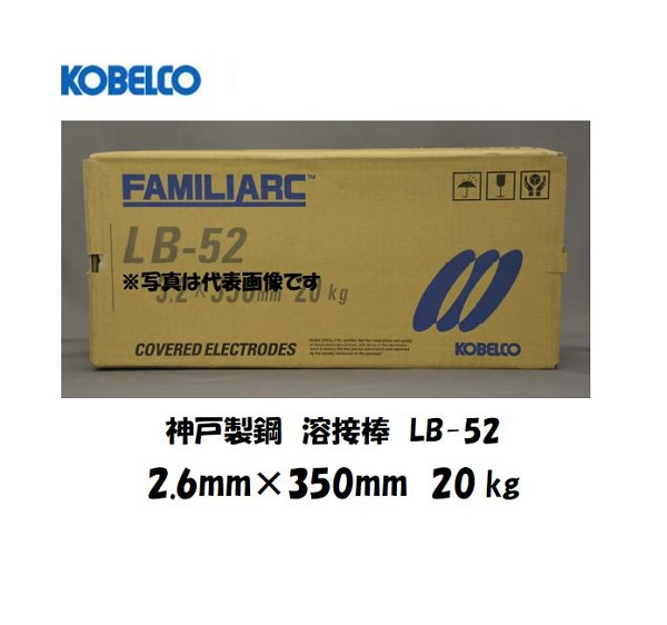 溶接棒 鉄用【送料無料】神戸製鋼(KOBELCO)低水素系溶接棒 LB-52 2.6mm*350mm 20kg