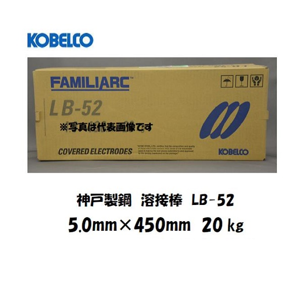 神戸製鋼(KOBELCO) 低水素系溶接棒 LB-52 5.0mm*450mm 20kg